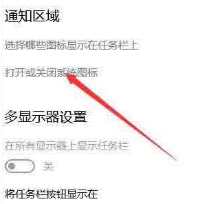 WIN10系统声音图标消失了的处理操作方法截图