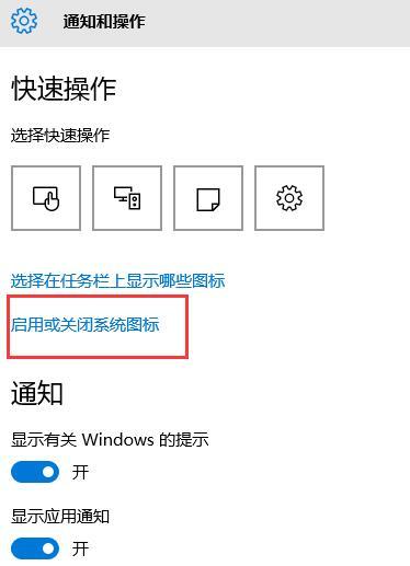 WIN10任务栏中不显示时间的操作方法