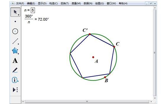几何画板绘制正多边形的详细方法