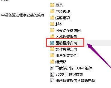 WIN10系统显卡驱动无法安装的处理操作方法