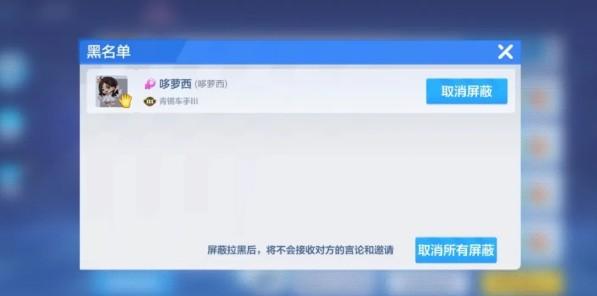 跑跑卡丁车手游黑名单功能屏蔽拉黑玩法详解