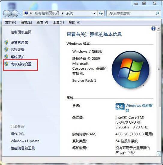 win7增加虚拟内存操作方法截图