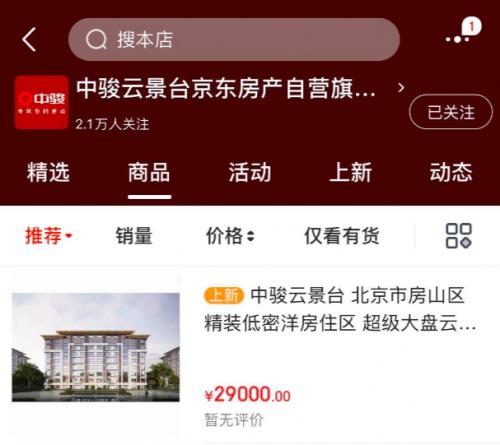 自营房子来了!京东直播卖房:北京新房仅一百多万