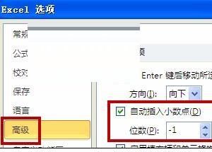 Excel中求倍数的操作教程
