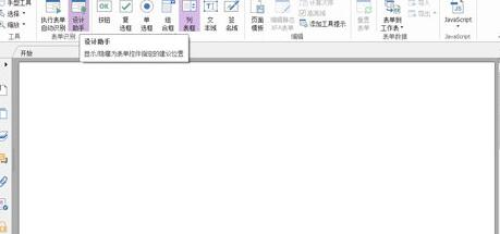 福昕PDF编辑器创建PDF表单的详细步骤