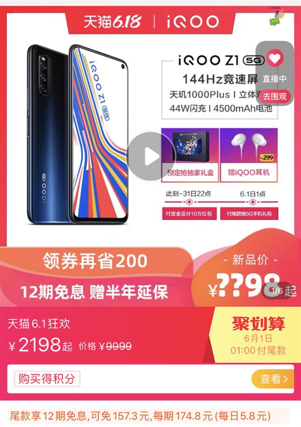618安卓5G手机降价:华米OV均参战 史低