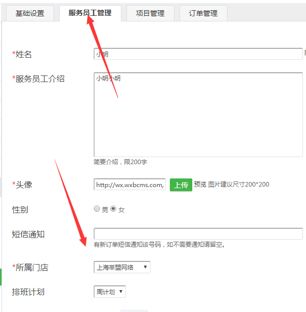 如何在微信公众号上开通分时间段的预约功能