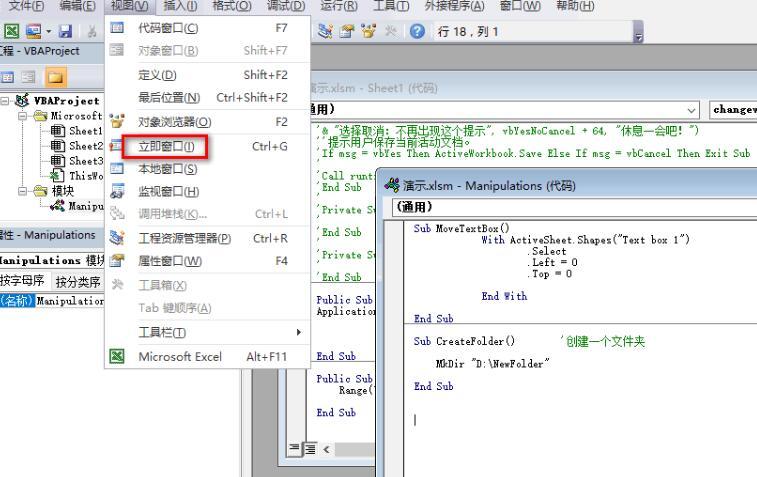 Excel表格使用VBA移动单元格内容的操作方法截图