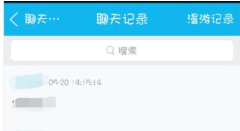 企业QQ里删出聊天记录的操作流程