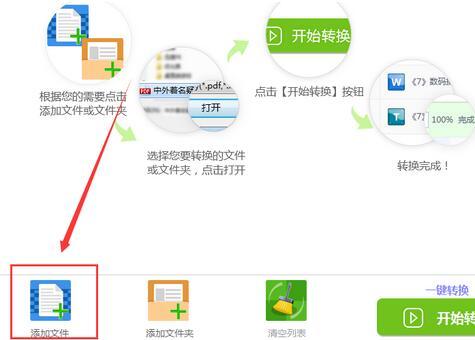 迅捷PDF转换器将Word文件转为Excel表格的详细步骤