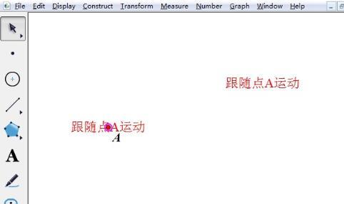 几何画板中将文本依附于点的操作流程
