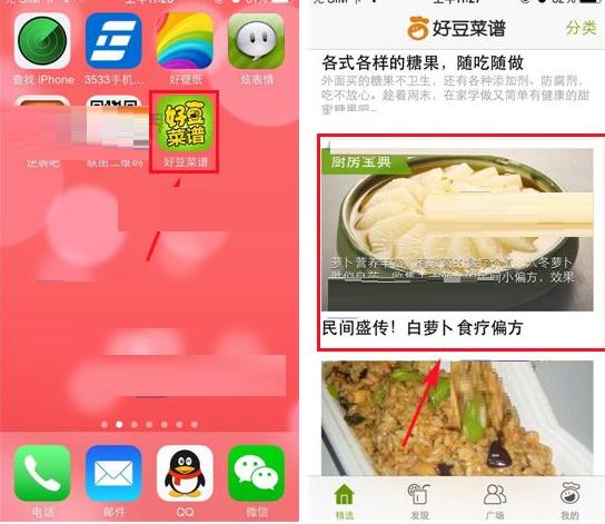 好豆菜谱发表评论的简单教程分享