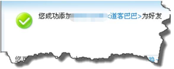 企业QQ里快速添加为好友的操作流程讲述