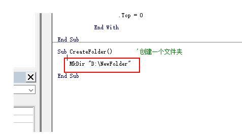 Excel中vba创建或删除文件夹的详细步骤