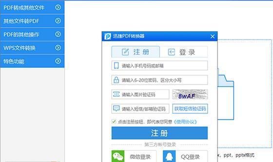 迅捷PDF转换器进行注册的操作流程截图