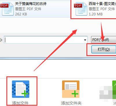 迅捷PDF转换器为加密PDF文件解除密码的详细方法截图