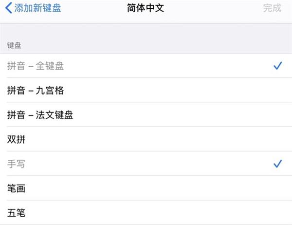 满足用户需求!iOS 14原生支持五笔输入法