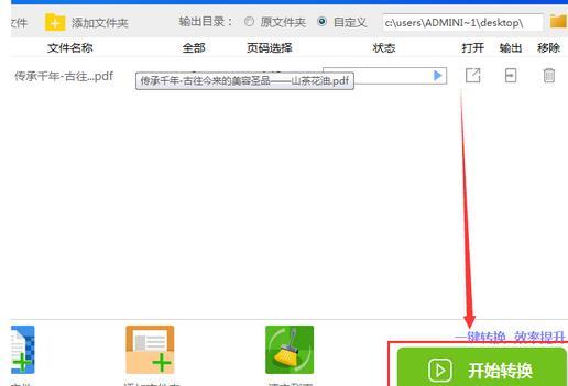 迅捷PDF转换器将PDF文件转为PPT幻灯片的详细教程