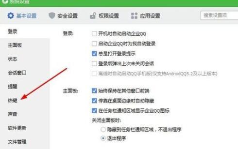 企业QQ里修改截屏按键的操作方法