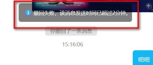 企业QQ中进行撤回消息的操作教程