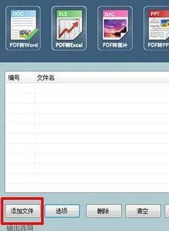迅捷PDF转换器将pdf转为ppt时设置ppt大小的操作方法截图