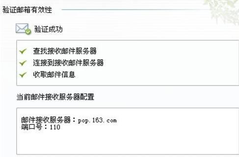 企业QQ里设置其他邮件提醒的图文步骤