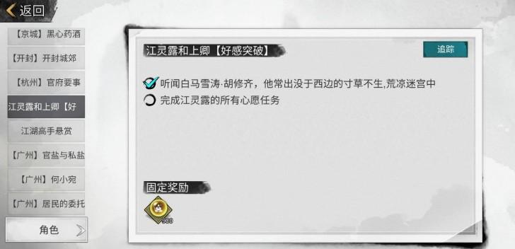 我的俠客女主江靈露情緣任務完成攻略