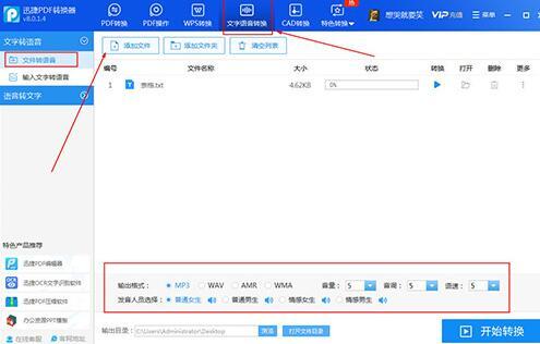 迅捷PDF转换器将文字转成为语音的详细步骤截图