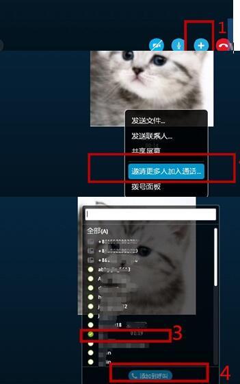 Skype发起和使用多方语音通话的具体操作
