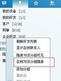 企业QQ删掉企业好友的详细操作讲解