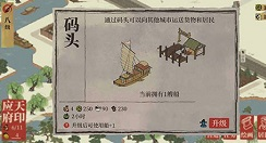 江南百景图用码头运送物品方法技巧攻略