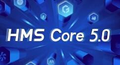 华为HMS Core 5.0上线:七大能力、免费
