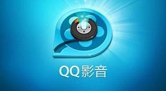 QQ影音中截图的操作教程