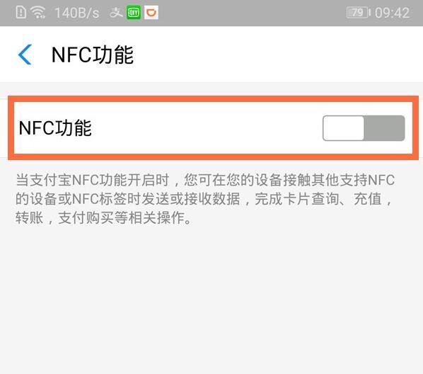 支付宝打开nfc功能的简单步骤