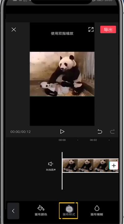 剪映中弄上下背景中间视频的使用方法