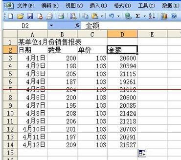 Excel表格打印时没有表格线的解决方法