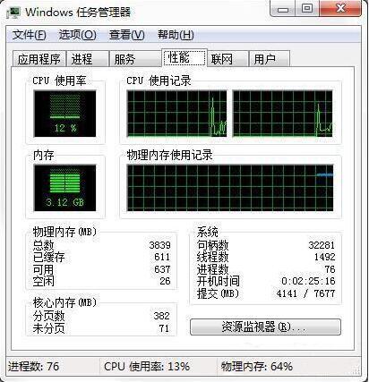 电脑资源不足