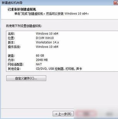 VMware Workstation里操作创建Windows 10虚拟机的图文教程截图