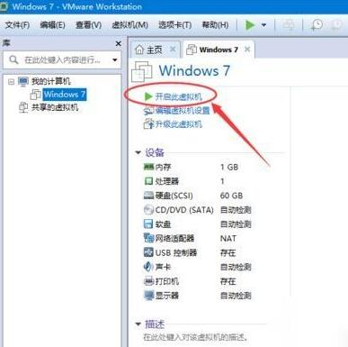 VMware Workstation中添加虚拟机的详细步骤截图