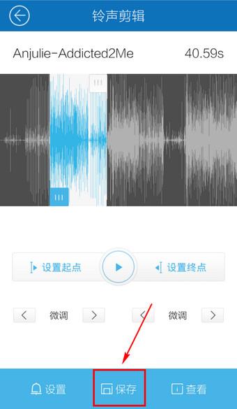 酷我音乐设置铃声的简单教程截图