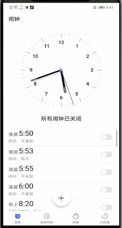 华为手机中设置闹铃时间的详细方法