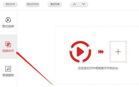 金舟视频格式转换器合并多个视频的操作内容