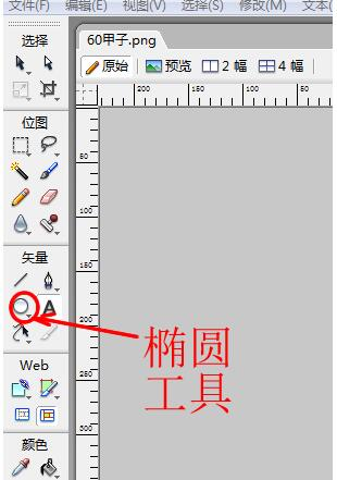 fireworks8制作矢量的六十甲子圆图的详细方法