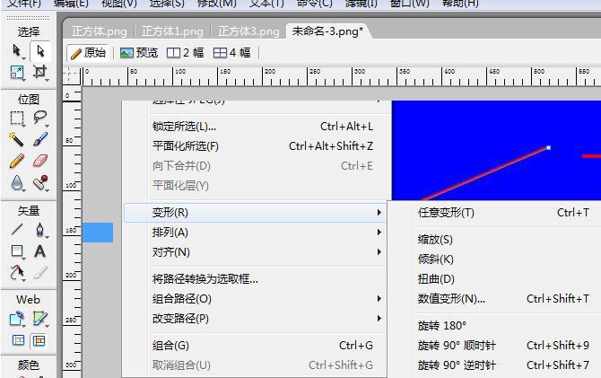 fireworks8设计长方体的操作教程