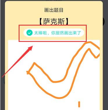 QQ画图红包萨克斯的方法步骤教程