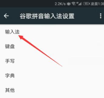 谷歌拼音输入法中开启模糊拼音功能的简单操作教程截图