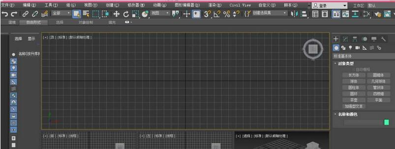 3Ds MAX视图窗口数量设置教程截图