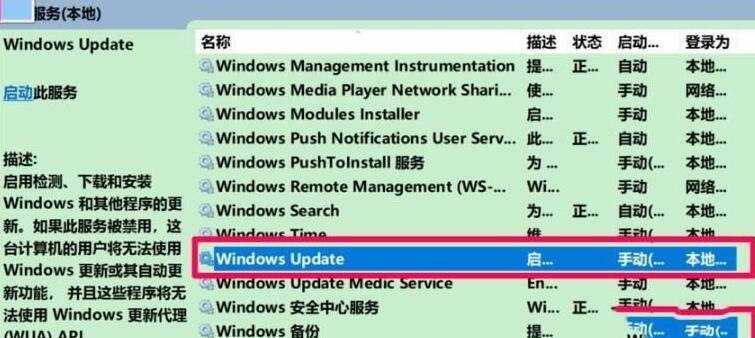 WIN10更新失败显示0xc8000442的处理教程