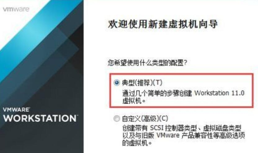 VMware Workstation创建虚拟机的图文步骤截图
