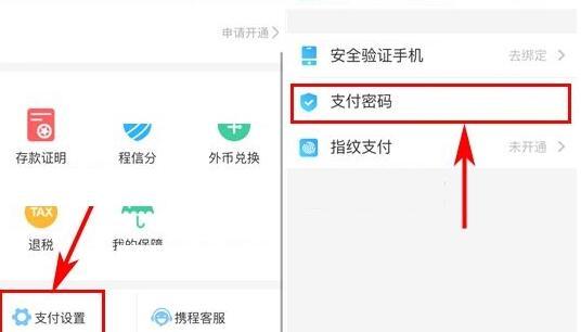 携程旅行设置支付密码的简单教程分享截图